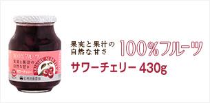 新発売!100%フルーツ サワーチェリー430g