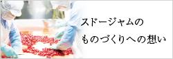 信州須藤農園の商品はこちら
