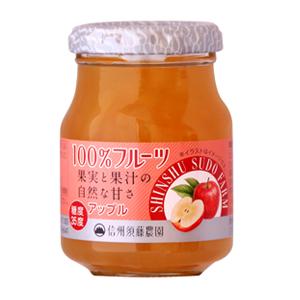 砂糖不使用 100%フルーツ アップルジャム(りんごジャム・リンゴジャム・林檎ジャム)